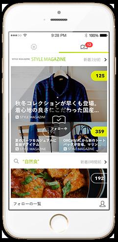 antenna* アプリ